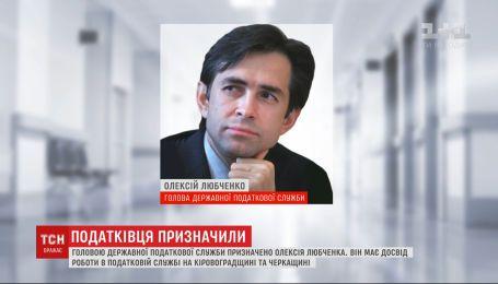 Алексея Любченко назначили новым председателем Государственной налоговой службы