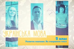 9 клас. Українська мова. Розвиток мовлення. Як створювати текст. 4 тиждень, чт