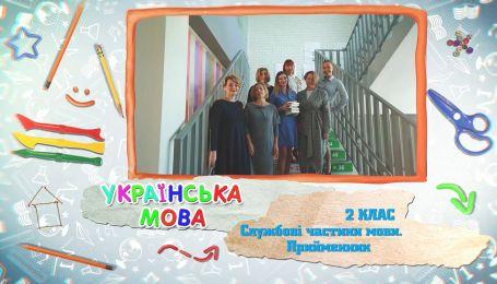 2 клас. Українська мова. Службові частини мови. Прийменник. 4 тиждень, чт