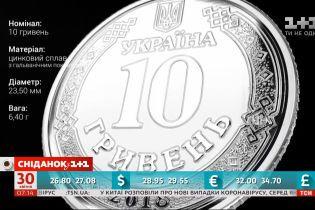 Коли з'явиться в обігу 10-гривнева монета — Економічні новини