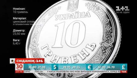 Когда появится в обращении 10-гривневая монета — Экономические новости