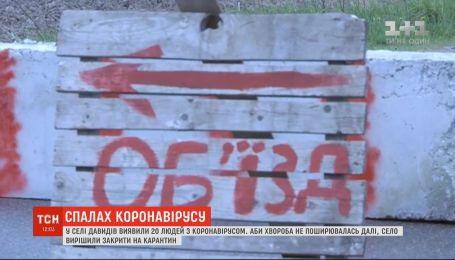 Село Давидів у Львівській області закрили на карантин через спалах коронавірусу