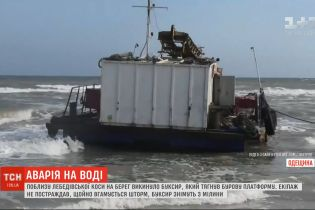 Поблизу Лебедівської коси на берег викинуло буксир, який тягнув бурову платформу
