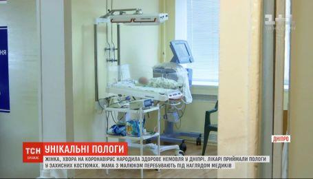 Пологи із лікарями у захисних костюмах: у Дніпрі жінка з COVID-19 народила здорового хлопчика