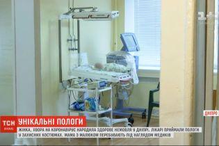 Роды с врачами в защитных костюмах: в Днепре женщина с COVID-19 родила здорового мальчика