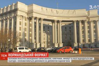 """Министры иностранных дел """"нормандской четверки"""" проведут переговоры по видеосвязи"""