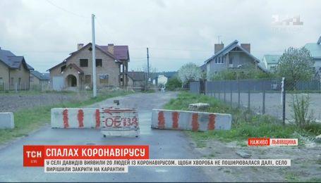 У селі Давидів на коронавірус захворіли 20 людей, не пов'язаних між собою