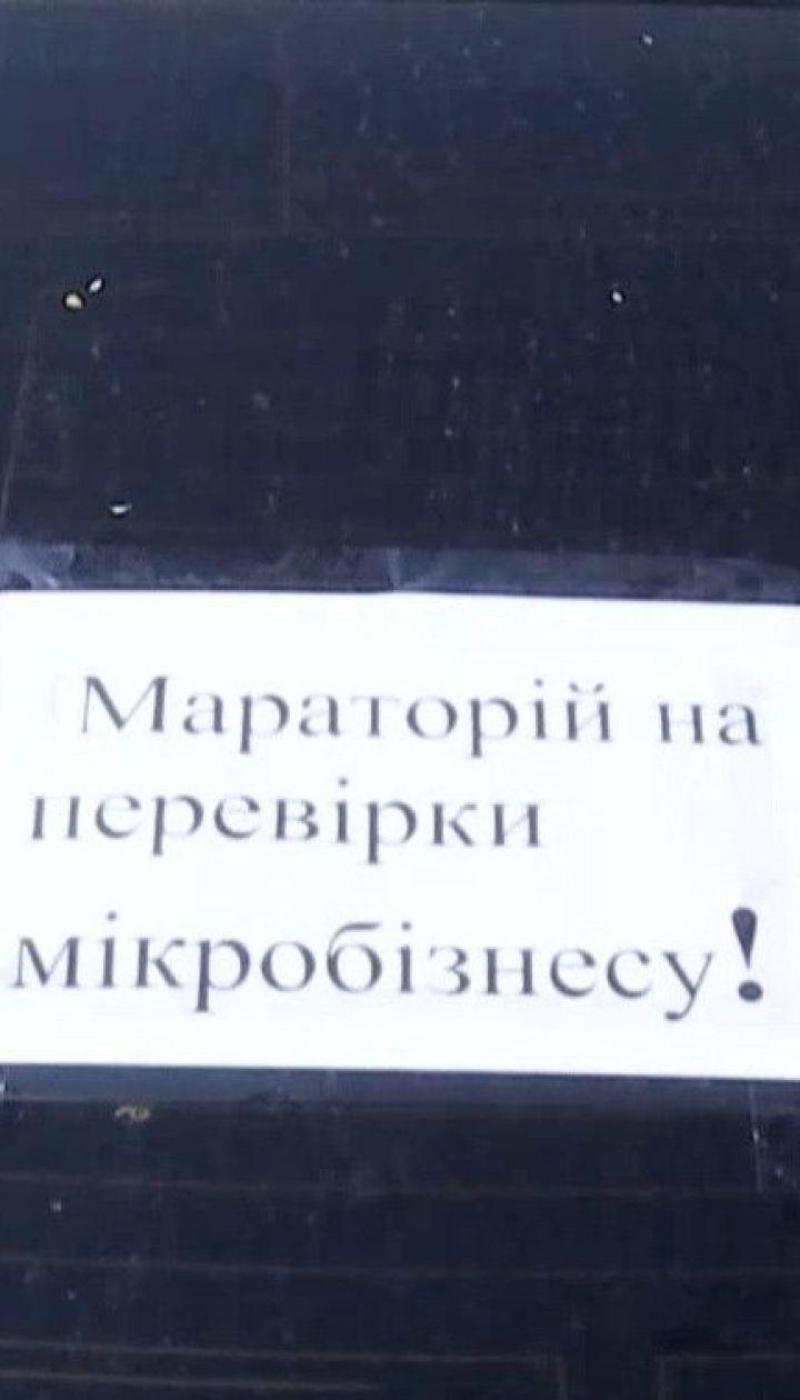 У Житомирі та Дніпрі підприємці масово протестували проти дискримінації дрібного бізнесу
