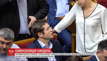 """Нардеп від """"Слуги народу"""" півтора місяці провів на карантині на Кіпрі і тепер повертається до Києва"""