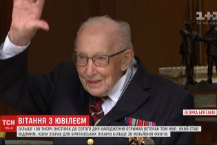 Британцы поздравили с юбилеем пенсионера, который прославился сбором денег для врачей