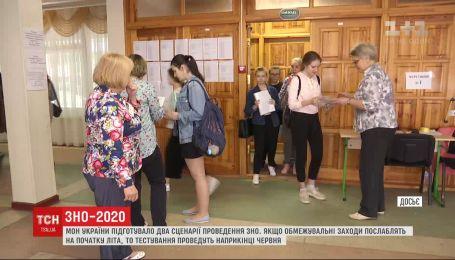 МОН Украины подготовило два варианта проведения ВНО