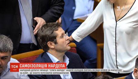 Півтора місяця карантину депутат Холодов провів за кордоном, бо нібито занедужав на коронавірус