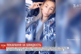 Суд позбавив прав водійку, яка полюбляє ганяти Києвом на елітному авто