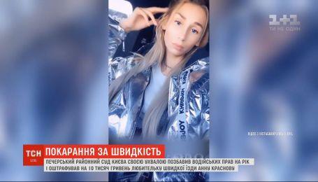 Суд лишил прав водительницу, которая любит гонять по Киеву на элитном авто
