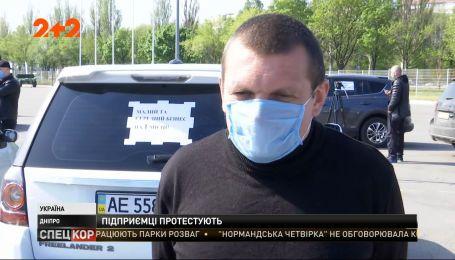 Сразу в двух городах Украины прошли акции предпринимателей против карантина