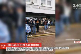 Черкасский городской совет принял решение значительно ослабить карантин
