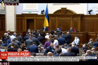 Верховная Рада провела очередное внеочередное заседание: какие вопросы рассматривали