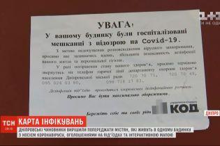 У Дніпрі на під'їздах будинків з'явилися оголошення про мешканців, у яких підозрюють коронавірус