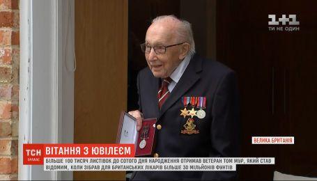 Британському ветерану, який зібрав рекордну суму грошей для лікарів, виповнилося 100 років