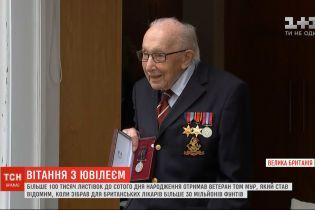 Британском ветерану, который собрал рекордную сумму денег для врачей, исполнилось 100 лет