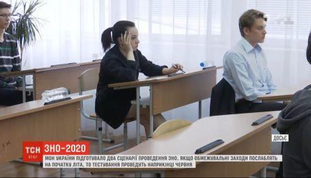 ЗНО-2020: Міносвіти підготувало два сценарії проведення тестування