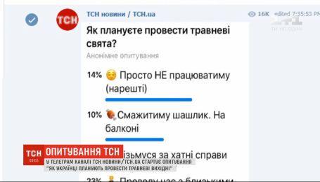 """В Telegram-канале сайта ТСН.ua стартует опрос """"Как украинцы планируют провести майские выходные"""""""