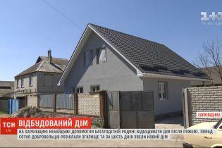 Под Харьковом неравнодушные помогли многодетной семье восстановить дом после пожара