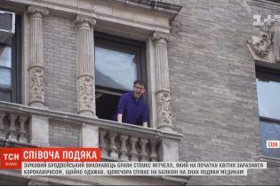 Брайан Стоукс Митчелл каждый вечер поет со своей балкона в знак благодарности медикам