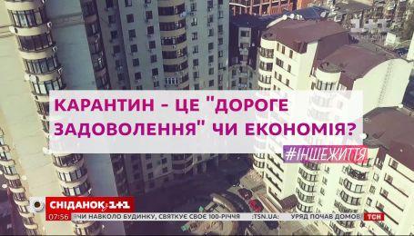 """Карантин - это """"дорогое удовольствие"""" или экономия – #ІНШЕЖИТТЯ"""