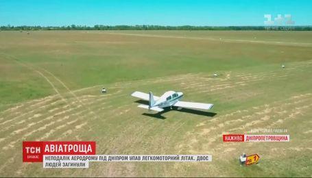 У Дніпрі літак впав неподалік аеродрому – є загиблі