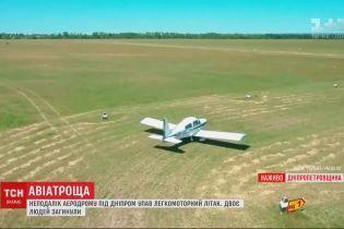 В Днепре самолет упал неподалеку аэродрома - есть погибшие