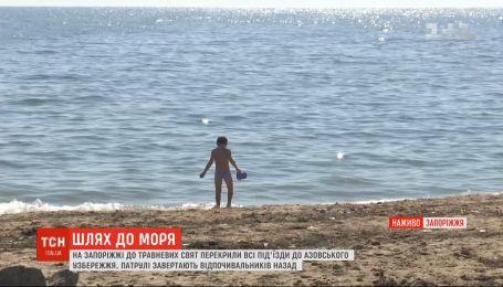 В Запорожье к майским праздникам перекрыли все подъезды на Азовское побережье