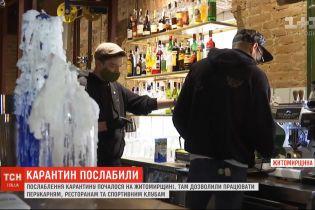 Послаблення карантину: 1 травня у Житомирі запрацювали перукарні, кафе, ресторани та навіть спортклуби
