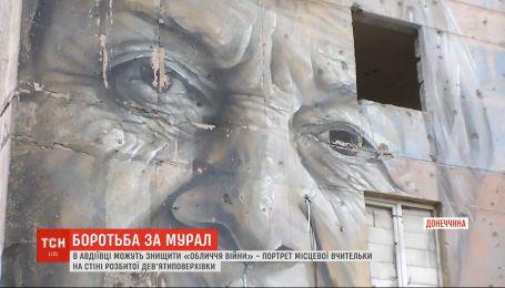 """Авдеевка может потерять свое """"лицо войны"""": дом с муралом на стене в арийному состоянии"""