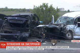 """На трасі """"Харків-Сімферополь"""" зіткнулося два легкових авто: п'ятеро людей зазнали серйозних травм"""