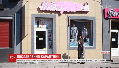 Открыть ТЦ и разрешить прогулки в парках: в Мукачево планируют ослабить карантинные мероприятия