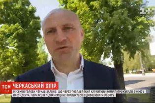 Мер Черкас заявив, що через послаблення карантину йому погрожували з Офісу президента