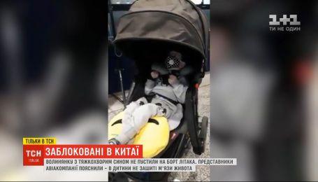 Заблоковані у Китаї: волинянку із важкохворим п'ятирічним сином не пустили на борт літака