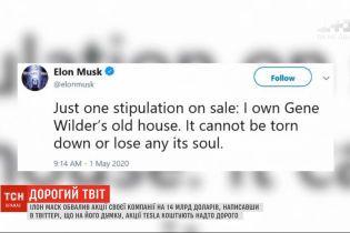 Ілон Маск одним твітом обвалив акції Tesla на 14 млрд доларів