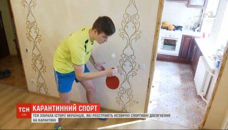 ТСН собрала истории украинцев, которые регистрируют необычные спортивные достижения на карантине