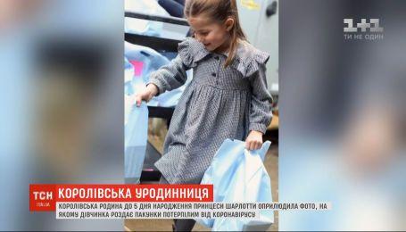 В свой пятый день рождения принцесса Шарлотта помогает пострадавшим от коронавируса