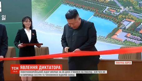 Живий усупереч чуткам: Кім Чен Ин уперше за 3 тижні показався на публіці