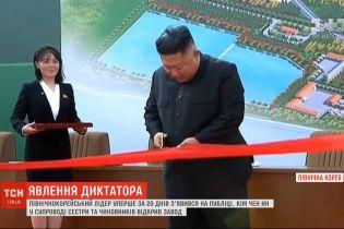 Живой вопреки слухам: Ким Чен Ын впервые за 3 недели показался на публике