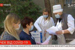 ТСН.Тиждень з'ясував, скільки витратять на власне лікування українці, яких не беруть до лікарень