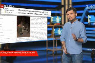 """Календар тижня: що буде з рестораном Тищенка та про який """"історичний момент"""" заявили в Офісі президента"""