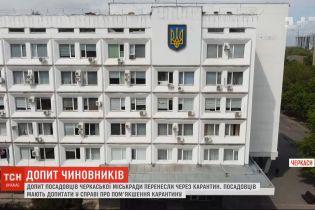 Допрос должностных лиц Черкасского горсовета перенесли, чтобы избежать массового сбора людей