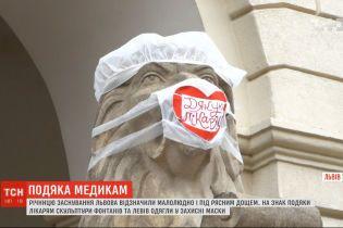 Во Львове в знак благодарности врачам скульптуры фонтанов и львов одели в защитные маски