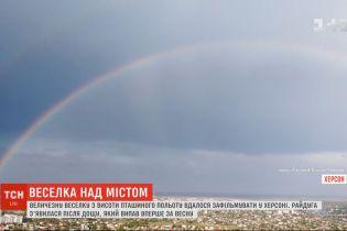 Огромную радугу с высоты птичьего полета засняли в Херсоне