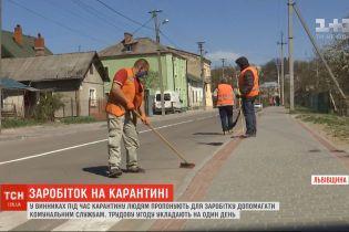 В Винниках во время карантина людям предлагают для заработка помогать коммунальным службам