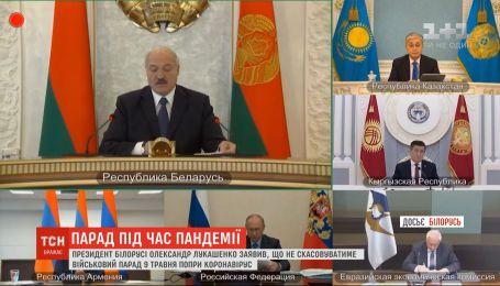 Лукашенко не будет отменять парад ко Дню победы несмотря на эпидемию коронавируса
